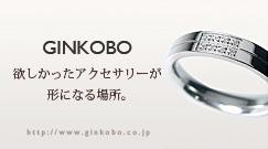 GINKOBO 欲しかったアクセサリーが形になる場所。 http://www.ginkobo.co.jp